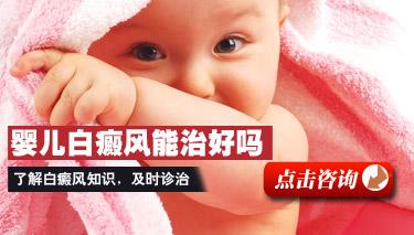 婴儿白癜风能治愈吗